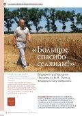 """Журнал """"Продовольственная безопасность"""" №3 - Page 6"""