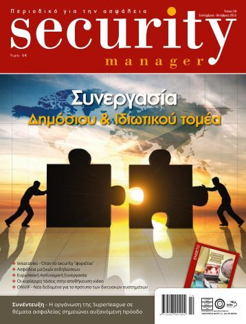 Security Manager - ΤΕΥΧΟΣ 59