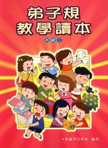 弟子規教學讀本_初級三
