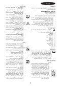 BlackandDecker Soffiatore- Gw3000 - Type 5 - Instruction Manual (Israele) - Page 6