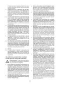 BlackandDecker Smerigliatrice Angolare Piccola- Cd105 - Type 4 - Instruction Manual (Ungheria) - Page 5