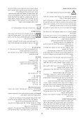 BlackandDecker Pistola Termica- Kx1692 - Type 1 - Instruction Manual (Israele) - Page 5