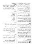 BlackandDecker Sega Circolare- Ks1400l - Type 1 - Instruction Manual (Israele) - Page 7