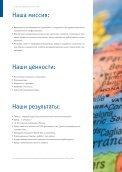 Каталог TARKETT 2009 (pdf) - Page 5