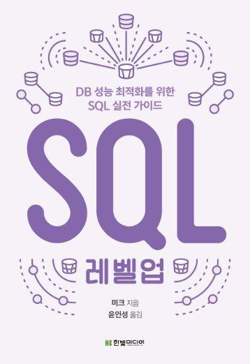 SQL 레벨업 : DB 성능 최적화를 위한 SQL 실전 가이드_맛보기