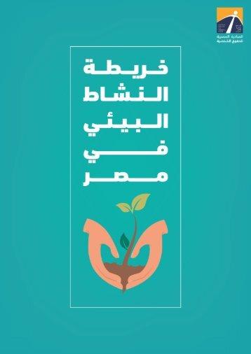 خريطة النشاط البيئي في مصر