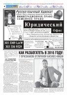 Горизонт N4/833 - Page 4