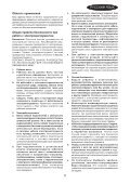 BlackandDecker Toupille- Kw900e - Type 1 - Instruction Manual (Russie - Ukraine) - Page 5