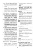 BlackandDecker Marteau Rotatif- Kd650 - Type 1 - Instruction Manual (Russie - Ukraine) - Page 5