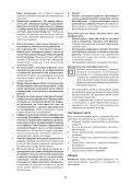 BlackandDecker Perceuse- Xtd24ck - Type 1 - Instruction Manual (Russie - Ukraine) - Page 5