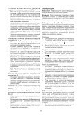BlackandDecker Perceuse- Xtd24ck - Type 1 - Instruction Manual (Russie - Ukraine) - Page 6