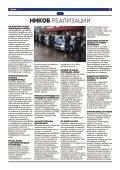 Никоб Инфо бр.64 - Page 3