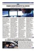 Никоб Инфо бр.64 - Page 4