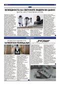 Никоб Инфо бр.64 - Page 5