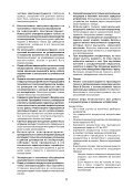 BlackandDecker Perceuse S/f- Cp141kb - Type 1 - Instruction Manual (Russie - Ukraine) - Page 5