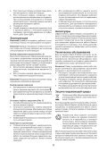 BlackandDecker Perceuse- Ast1xc - Type 6 - Instruction Manual (Russie - Ukraine) - Page 6