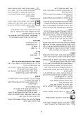 BlackandDecker Tournevis- Kc460ln - Type H1 - Instruction Manual (Israël) - Page 5