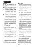 BlackandDecker Mini Vac- Orb48 - Type H1 - Instruction Manual (Russie - Ukraine) - Page 4