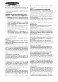 BlackandDecker Taille Haies- Gt370 - Type 1 - Instruction Manual (Russie - Ukraine) - Page 4
