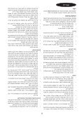 BlackandDecker Tondeuse- Gr3900 - Type 1 - 2 - Instruction Manual (Israël) - Page 5