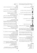 BlackandDecker Tondeuse- Gr3900 - Type 1 - 2 - Instruction Manual (Israël) - Page 6