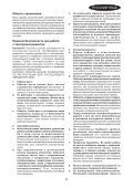 BlackandDecker Elagueur- Gpc1800 - Type H1 - Instruction Manual (Russie - Ukraine) - Page 5