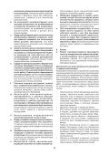BlackandDecker Elagueur- Gpc1800 - Type H1 - Instruction Manual (Russie - Ukraine) - Page 6