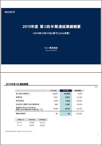 2015 年 度 第 3 四 半 期 連 結 業 績 概 要
