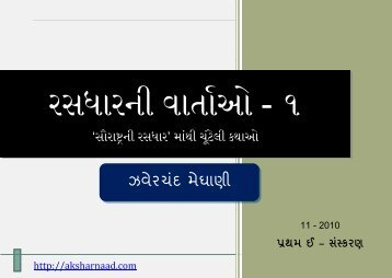Rasdhar-ni-Vartao-part-1