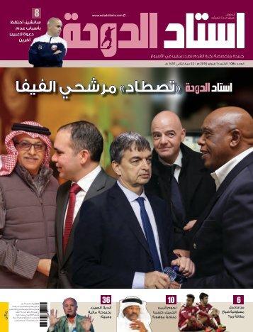 »تصطاد« مرشحي الفيفا