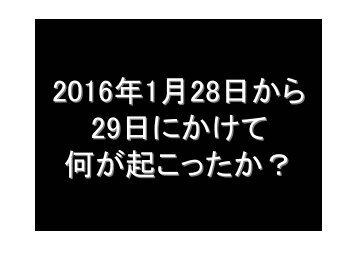 2016 年 1 月 28 日 から 29 日 にかけて 何 が 起 こったか?