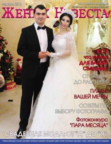Жених и Невеста - 2016 Февраль