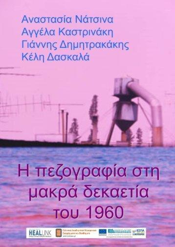 Η ΠΕΖΟΓΡΑΦΘΑ ΣΗ ΜΑΚΡΑ ΔΕΚΑΕΣΘΑ ΣΟΤ 1960