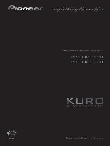 Pioneer PDP-LX6090H - User manual - russe