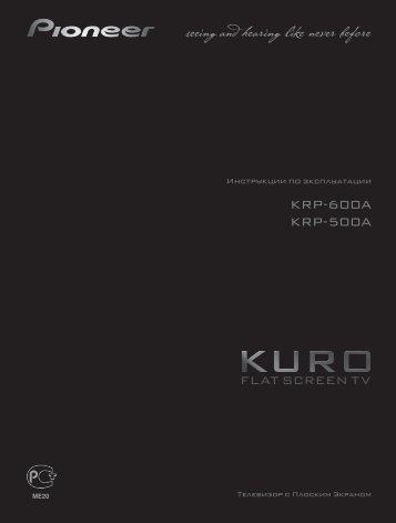 Pioneer KRP-500A - User manual - russe