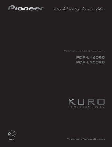 Pioneer PDP-LX5090 - User manual - russe