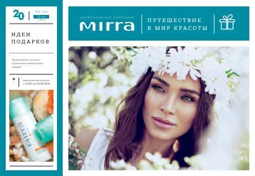 MIRRA Minicatalogue Spring 2016