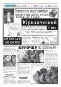 Горизонт N5/834 - Page 4