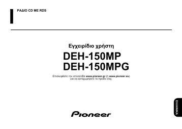 Speana magazines pioneer deh 150mp user manual grec publicscrutiny Images