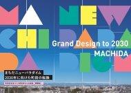 machida_new_paradigm_gaiyou_p.1-p.8