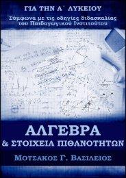 Άλγεβρα & στοιχεία πιθανοτήτων: για την Α' Λυκείου (Βασίλειος Γ. Μοτσάκος)