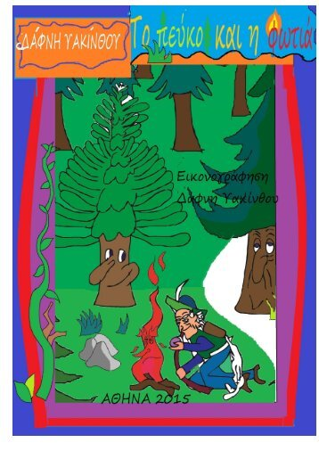 Το πεύκο και η φωτιά (Δάφνη Τζαμαλή-Υακίνθου)