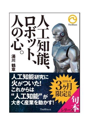 ⼈⼯ 知 能 、ロボット、⼈の⼼。 湯 川 鶴 章