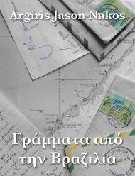 Γράμματα από την Βραζιλία (Argiris Jason Nakos)