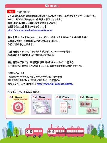 PASMO_NEWS