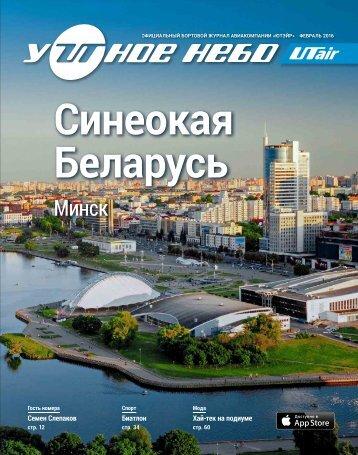 Синеокая Беларусь