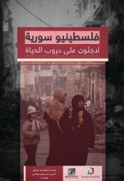 فلسطينيو سورية الجئون على دروب احلياة