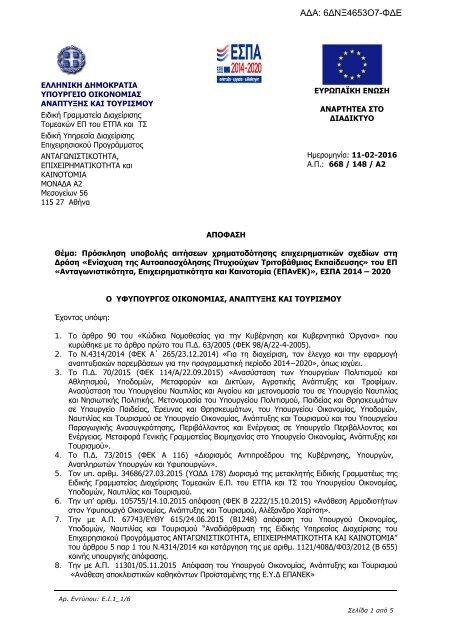 Πρόσκληση υποβολής αιτήσεων για «Ενίσχυση της Αυτοαπασχόλησης Πτυχιούχων Τριτοβάθμιας Εκπαίδευσης» του ΕΣΠΑ
