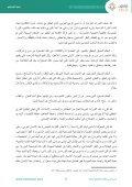 مطلب الحرية والثورة العربية المعاصرة - Page 3