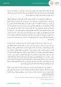 مطلب الحرية والثورة العربية المعاصرة - Page 4